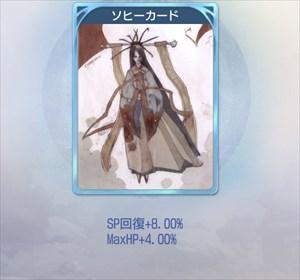 ソヒーのカード