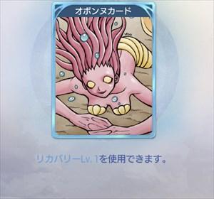 オボンヌのカード