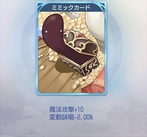 ミミックのカード
