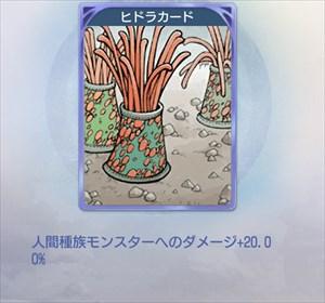 ヒドラのカード