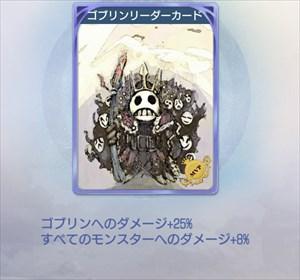 ゴブリンリーダーのカード