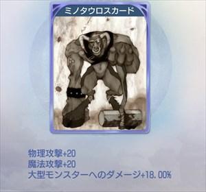 ミノタウロスのカード