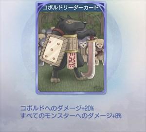 コボルドリーダーのカード
