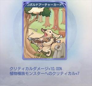 コボルドアーチャーのカード