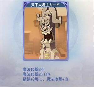天下大君主のカード