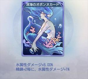 深海のオボンヌのカード