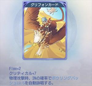 グリフォンのカード