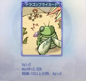 ドラゴンフライのカード