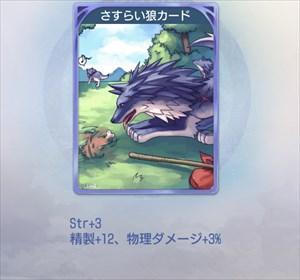 さすらい狼のカード