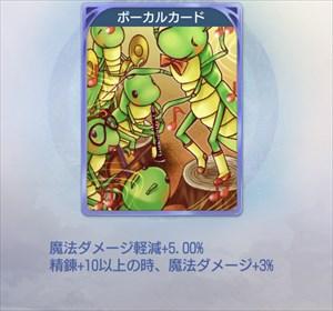 ボーカルのカード
