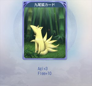 九尾狐のカード
