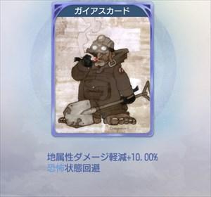 ガイアスのカード