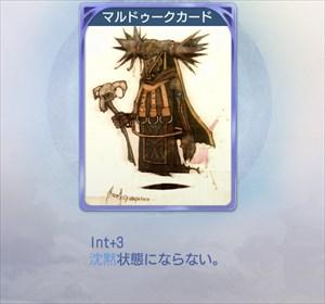マルドゥークのカード