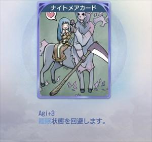 ナイトメアのカード