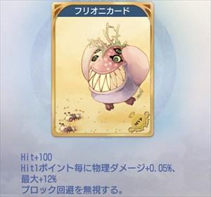 フリオニのカード