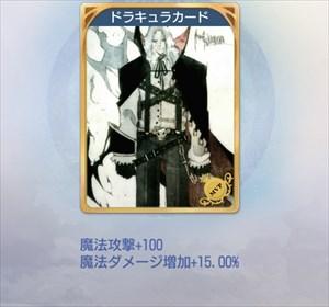 ドラキュラのカード