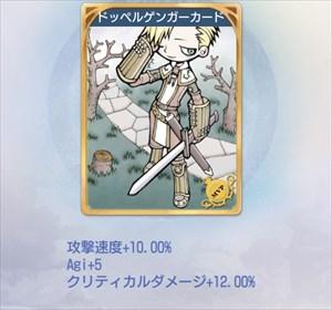 ドッペルゲンガーのカード