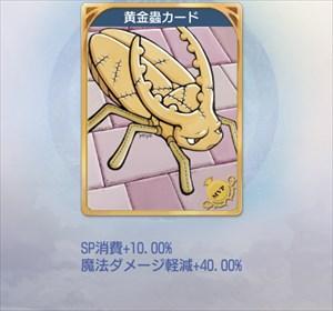 黄金蟲のカード