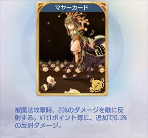 マヤーのカード
