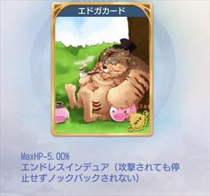 エドガのカード