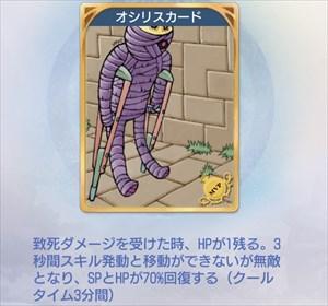 オシリスのカード
