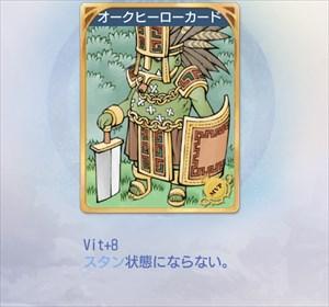 オークヒーローのカード