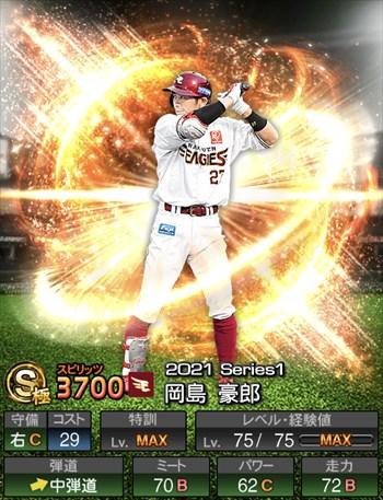 岡島 豪郎 2021シリーズ1/S極