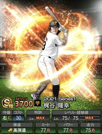 梶谷 隆幸 2021シリーズ1/S極