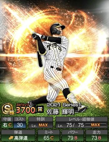 佐藤 輝明 2021シリーズ1/S極