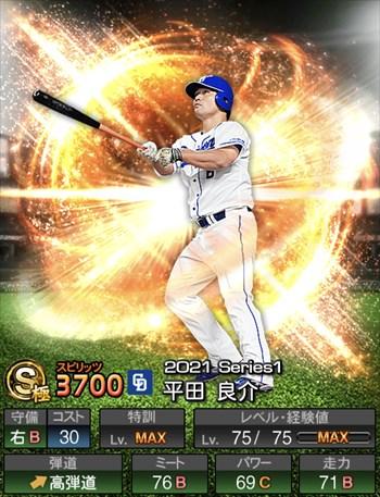 平田 良介 2021シリーズ1/S極