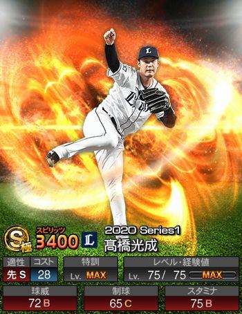 高橋 光成 2020シリーズ1/S極