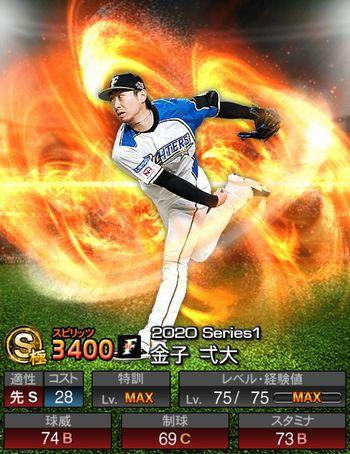 金子 弌大 2020シリーズ1/S極