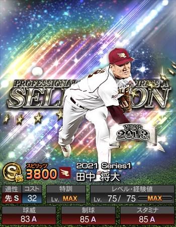 田中 将大 セレクション/2021シリーズ1