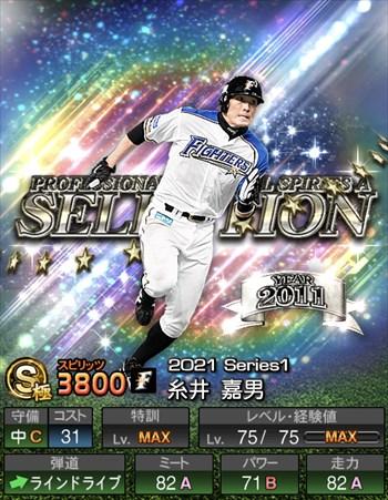 糸井 嘉男 セレクション/2021シリーズ1