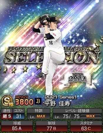 平野 佳寿 セレクション/2021シリーズ1