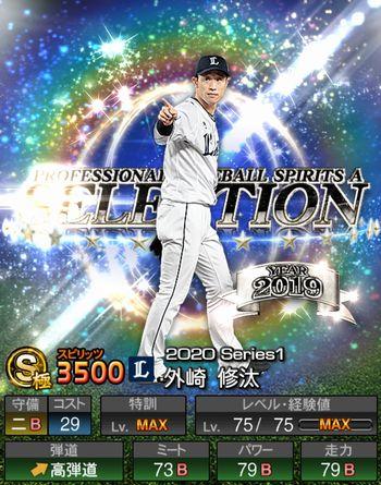 外崎 修汰 セレクション第1弾/2020シリーズ1
