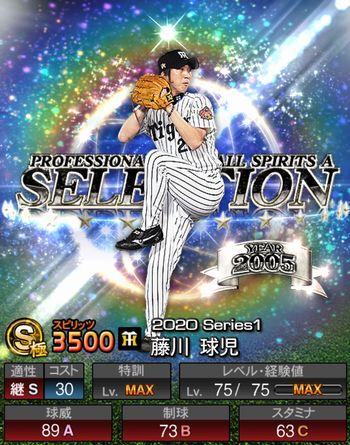 藤川 球児 セレクション第1弾/2020シリーズ1