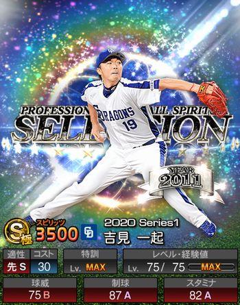 吉見 一起 セレクション第1弾/2020シリーズ1