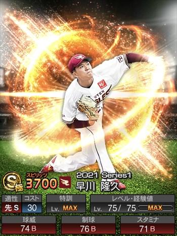 早川 隆久 2021シリーズ1/S極