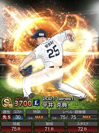 平井 克典 2021シリーズ1/S極