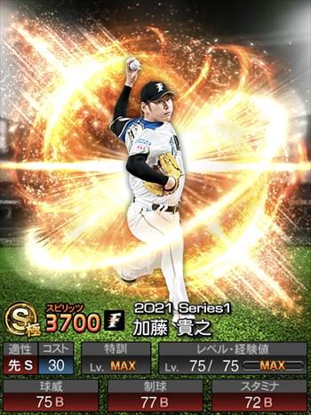 加藤 貴之 2021シリーズ1/S極