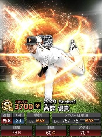 高橋 優貴 2021シリーズ1/S極