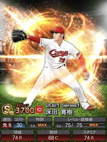 床田 寛樹 2021シリーズ1/S極
