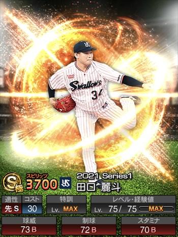 田口 麗斗 2021シリーズ1/S極