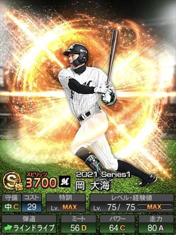 岡 大海 2021シリーズ1/S極