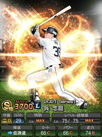 呉 念庭 2021シリーズ1/S極