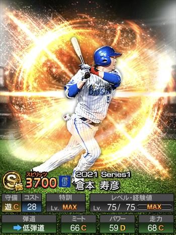 倉本 寿彦 2021シリーズ1/S極