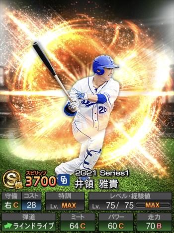 井領 雅貴 2021シリーズ1/S極