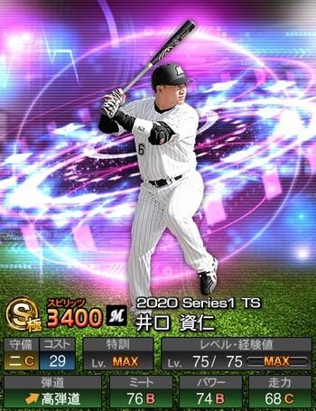 井口 資仁 TS第4弾/2020シリーズ1