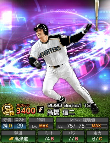 高橋 信二 TS第4弾/2020シリーズ1